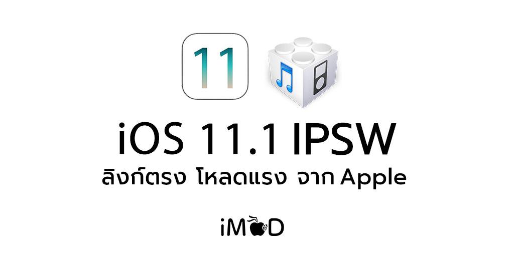 ดาวน์โหลด iOS 11.1 IPSW เวอร์ชันสมบูรณ์ ลิงก์ตรงโหลดแรงจาก