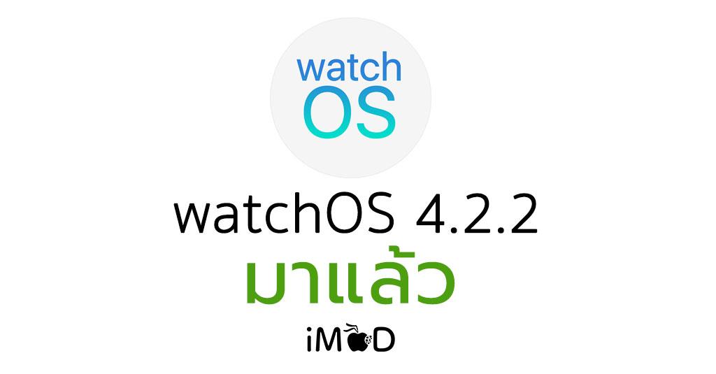 Apple ปล่อย watchOS 4.2.2 ให้บุคคลทั่วไปได้อัปเดต เปลี่ยน