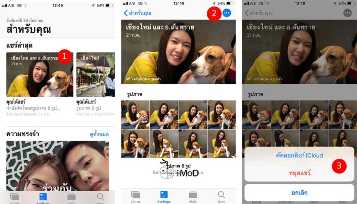 How To Share Photos In Ios 12 6