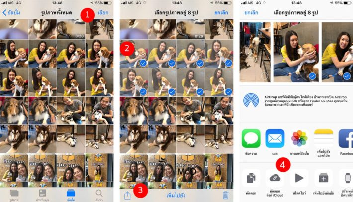 How To Share Photos In Ios 12 8