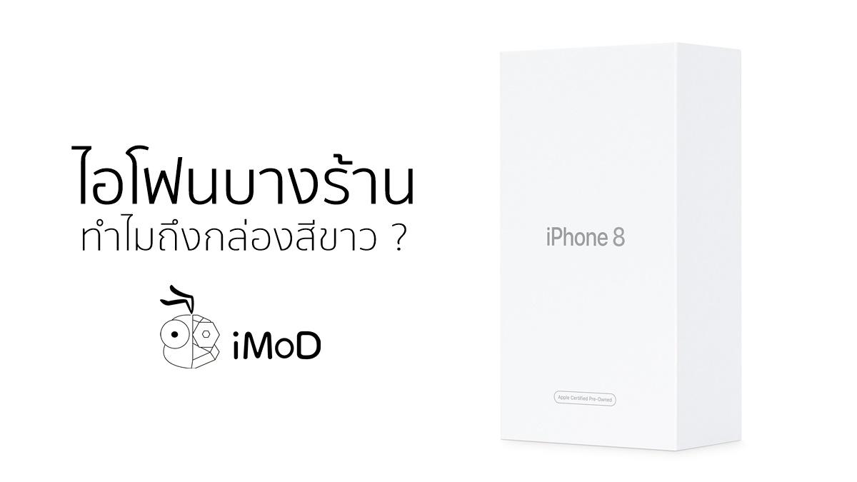 iPhone กล่องสีขาวคืออะไร ทำไมถึงกล่องไม่เหมือนเครื่องอื่น