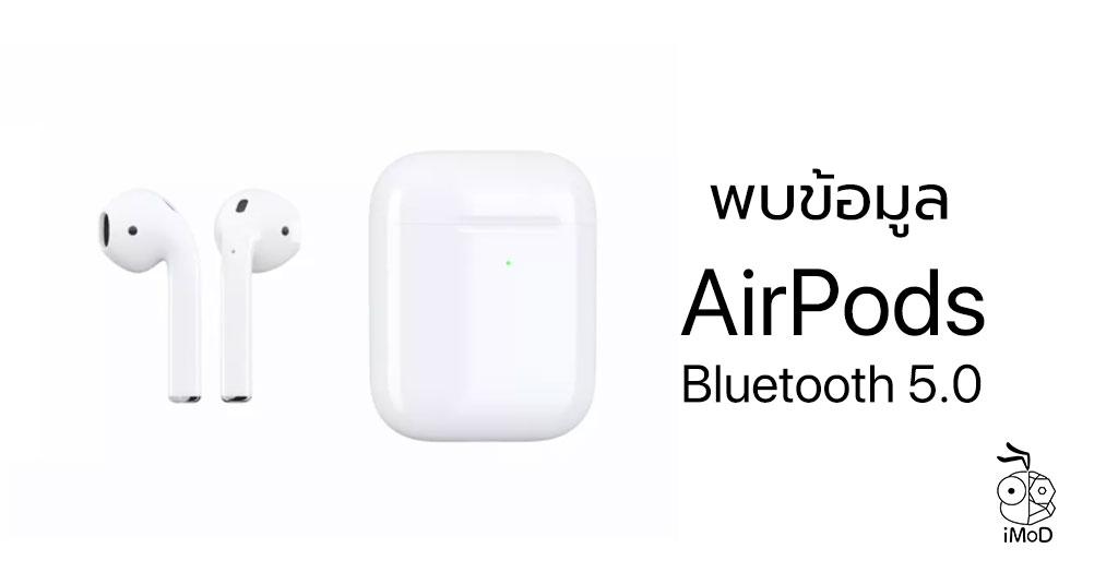 พบข้อมูล AirPods ใหม่รองรับ Bluetooth 5.0 ในฐานข้อมูลของ
