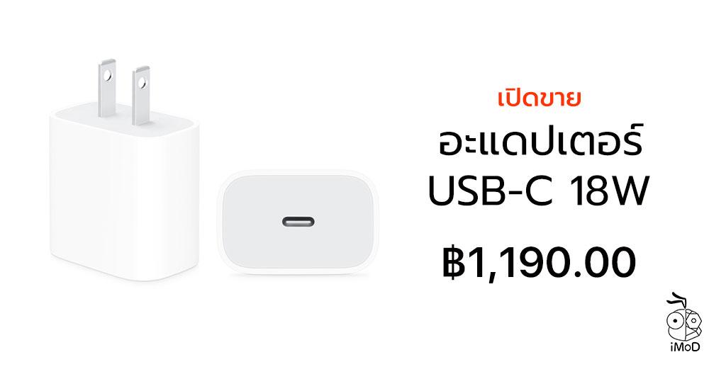 Apple เปิดขายอะแดปเตอร์ USB-C 18W สำหรับ iPad Pro ราคา