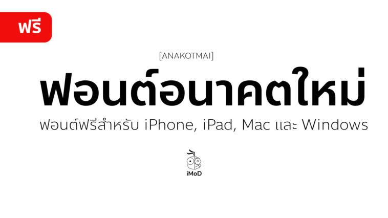 คลังบทความเกี่ยวกับ Attapon Thaphaengphan iPhoneMod