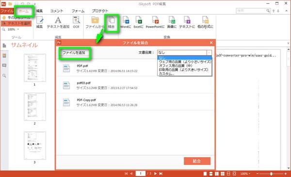 PDFに電子印鑑を追加・作成しましょう!