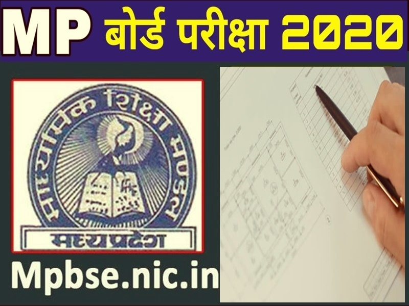 MP Board Exam 2020: जल्द शुरू हो सकती है कॉपियों की चेकिंग, जानें कब आएगा रिजल्ट MP Board Exam 2020 copy checking may start soon know when result may come | bhopal – News in Hindi