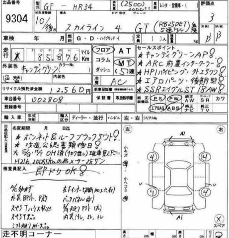 Nissan 240sx Skyline Engine 1992 Nissan Maxima Engine