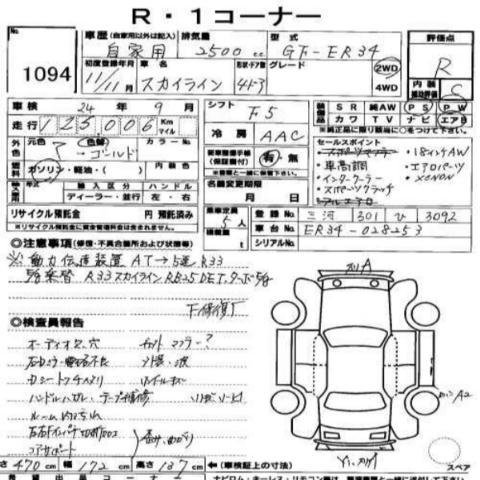 Rb25det Skyline Engine Rx7 Skyline Engine Wiring Diagram