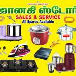 Janaki Stores Sales Service Centre Sithalapakkam Home Appliance Dealers In Chennai Justdial