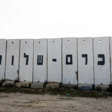 Kerem Shalom crossing to open for humanitarian aid