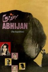movie Abhijan (1962)