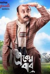 show Eken Babu