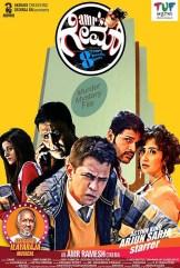 movie Oru Melliya Kodu (2016)