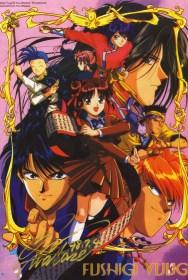 Fushigi Yuugi: The Mysterious Play