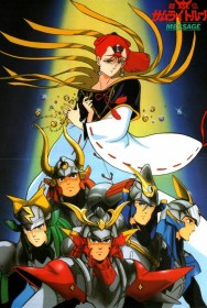 Ronin Warriors: Message