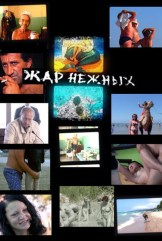 movie Tender's Heat: Wild Wild Beach (2006)