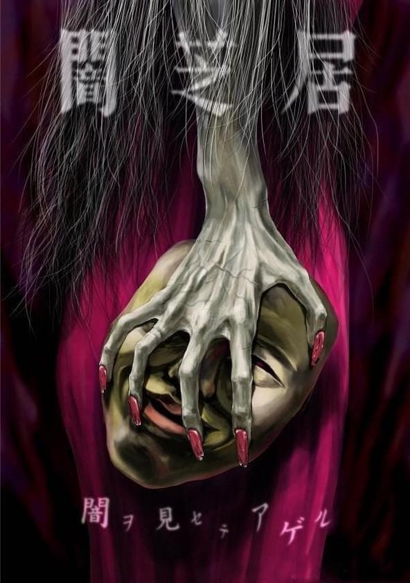 Yami Shibai: Japanese Ghost Story - Home | Facebook