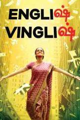 movie English Vinglish (2012)