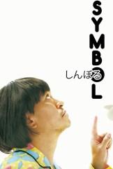 movie Symbol (2009)