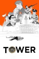 movie Tower