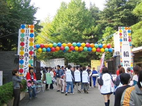 明日から一橋大學で「一橋祭」-田中康夫さんや大槻ケンヂ ...