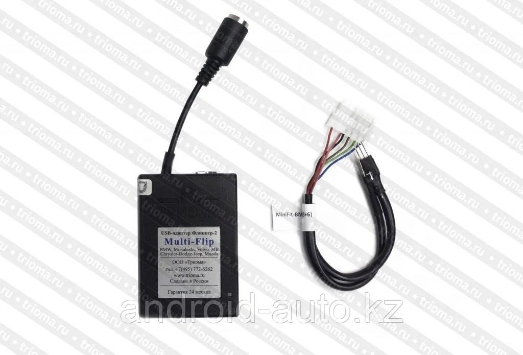 Купить USB-адаптер Multi-Flip для BMW 5 E39 1997-2003 (тип