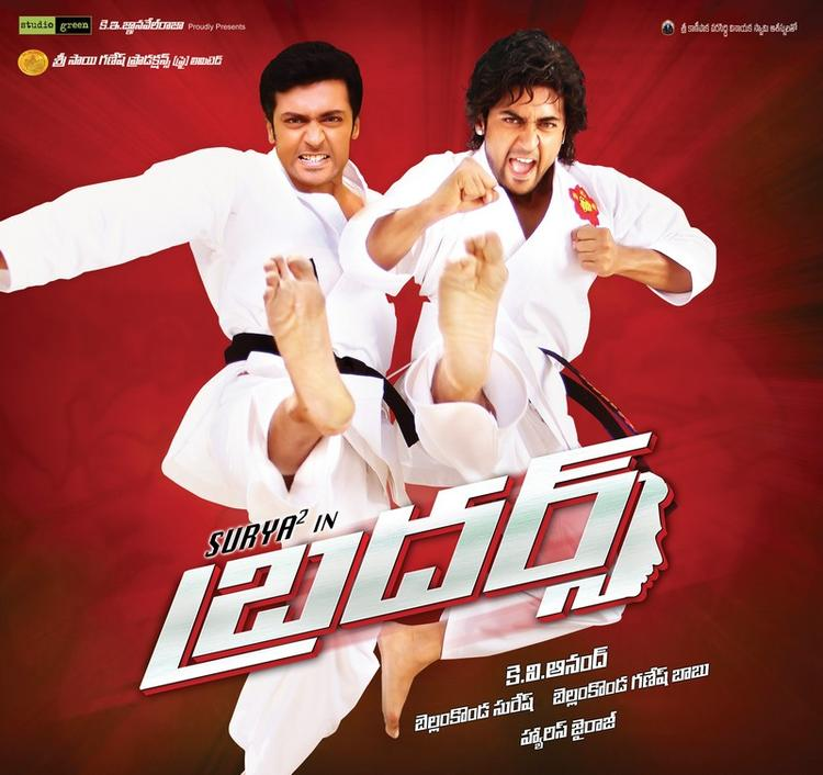 Surya Brothers Movie Trailer Wallpaper