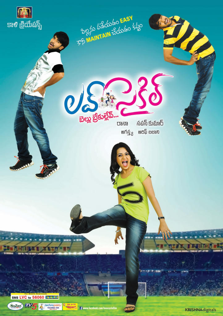 Reshma And Srinivas With Background Stadium Photo As Love Cycle Wallpaper