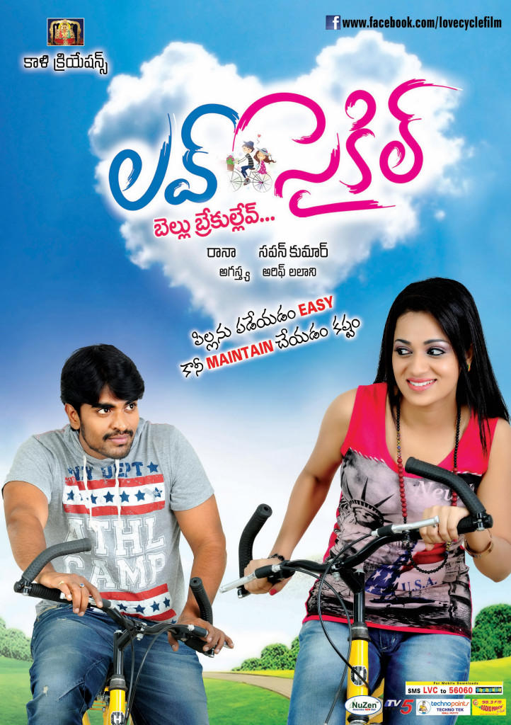 Srinivas And Reshma Cycle Riding Still For Love Cycle Movie Wallpaper