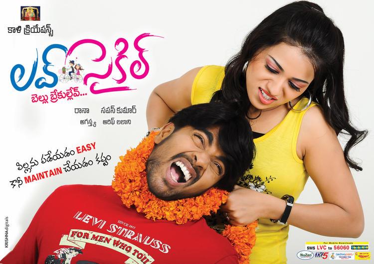 Srinivas And Reshma Kidding Photo In For Love Cycle Movie Wallpaper