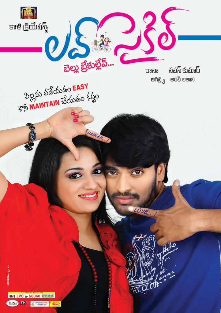Srinivas And Reshma Smiling Still For Love Cycle Movie Wallpaper