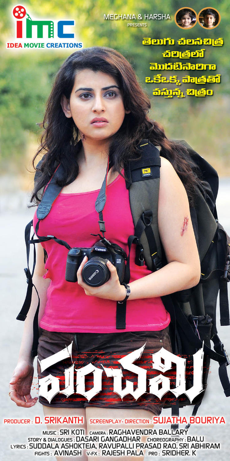 Archana Spicy Look Photo On Her New Movie Wallpaper