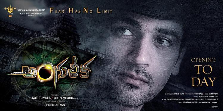 Deepak Smart Look Photo Telugu Movie Angulika Wallpaper