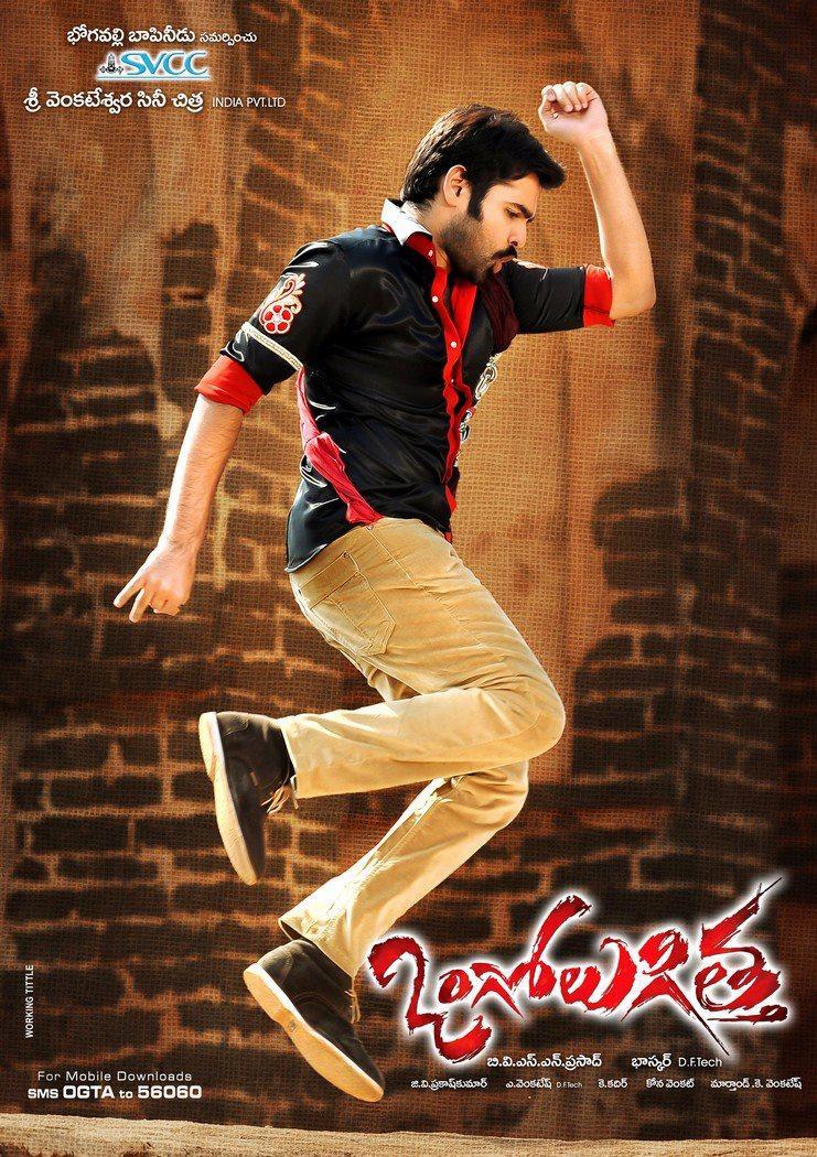 Ram Jumping Photo Wallpaper Of Movie Ongole Gitta
