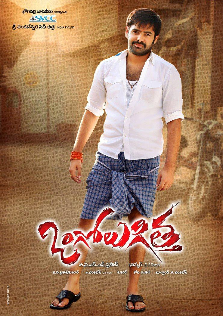 Ram Latest Photo Wallpaper Of Movie Ongole Gitta In Lungi