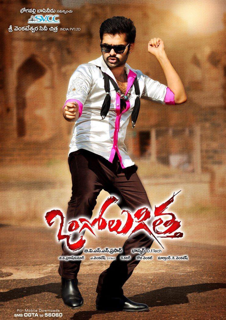 Ram Rocking Dance Photo Wallpaper Of Movie Ongole Gitta