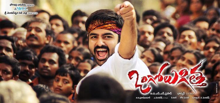 Ram Shouting Photo Wallpaper Of Movie Ongole Gitta