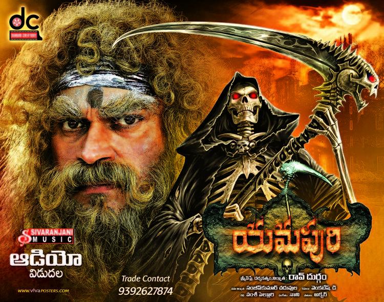 New Look Of Yamapuri Movie Latest Poster