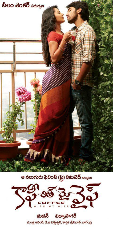 Anish And Sindhu Sexy Expression Photo Wallpaper Of Movie Coffee With My Wife