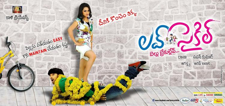 Reshma Stand On Srinivas Photo Poster Of Movie Love Cycle