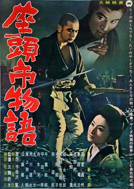 https://i0.wp.com/images.moviepostershop.com/zatoichi-on-the-road-movie-poster-1963-1010688455.jpg