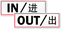in door label - chinese english