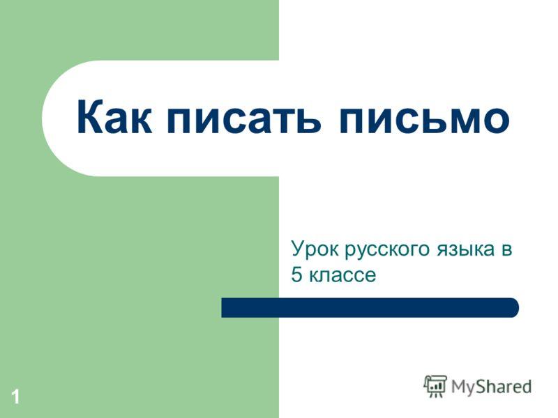 Образец написания письма другу на русском языке 5 класс