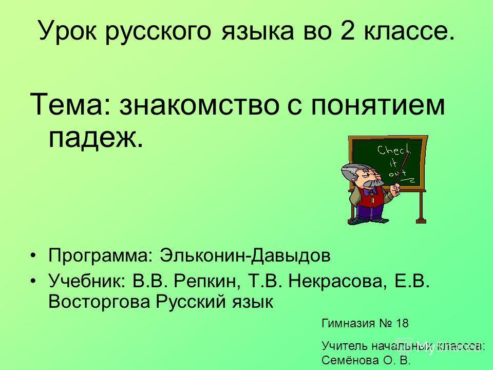 по кл гдз русскому яз репкин 2
