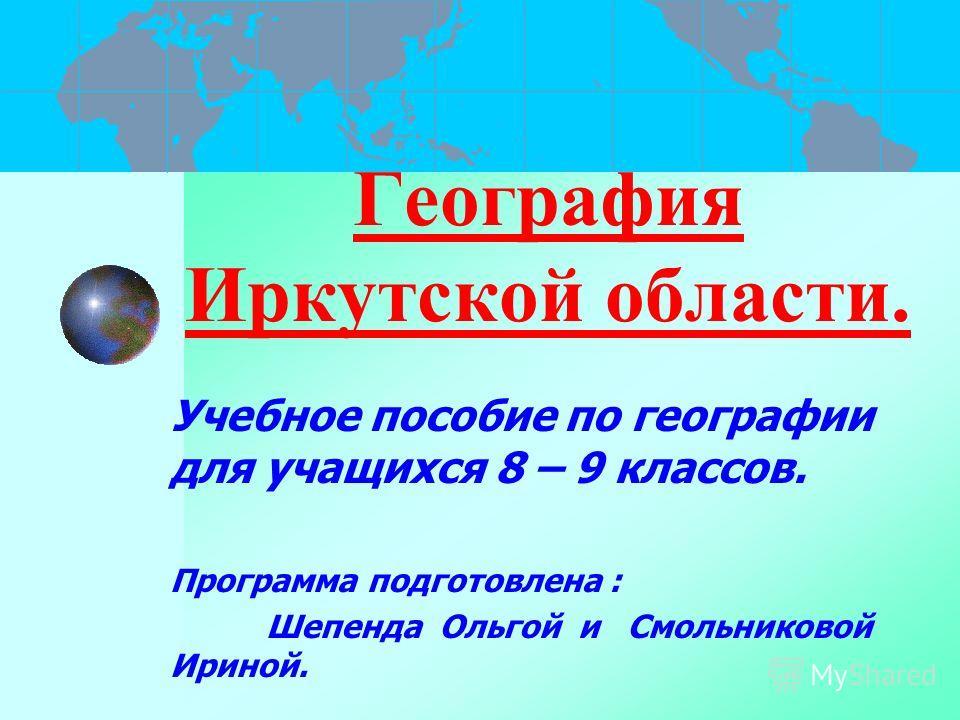Физическая и социально-экономическая география иркутской области 8-9 класс