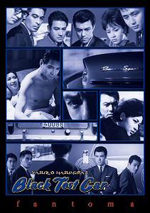 Black Test Car DVD cover art