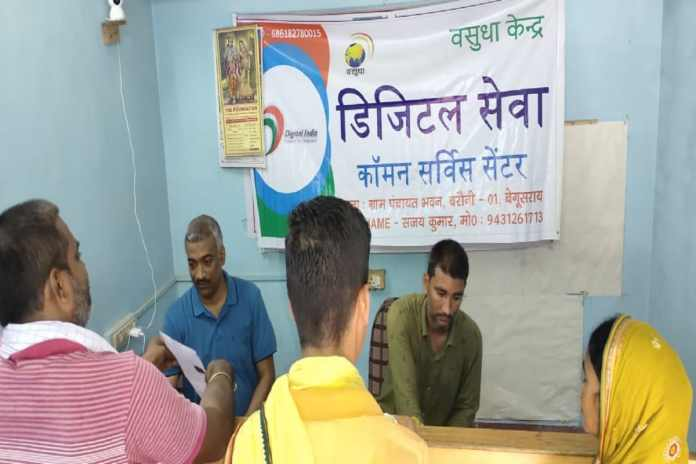 jan seva kendra, csc, csc registration, e district, e district certificate, jan seva kendra online registration, jan seva kendra online registration form,jan suvidha kendra franchise, sahaj electric bill payment, sahaj jan seva kendra, sahaj registration, sahaj scheme, grahak seva kendra franchise, How to Start A Common Service Center, Process to Register for A Common Service Center, Starting a New CSC in Your Area and Check Status Online, Any person apply online. Application Procedure for setting of CSC, Jan seva kendra, Janseva kendra, common service centre, common service centre in india, जनसेवा केंद्र, जन सेवा केंद्र, कैसे खोलें जनसेवा केंद्र, जन सुविधा केंद्र कैसे खोलें, जनसेवा केंद्र के लिए ऑनलाइन करें अप्लाई, जनसेवा केंद्र के जरिए मिलेगा रोजगार, मोदी सरकार,