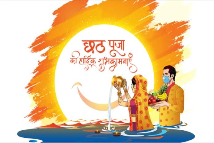 Happy Chhath Puja 2021 Wishes: महापर्व छठ पर दोस्तों और रिश्तेदारों को भेजें ये Messages
