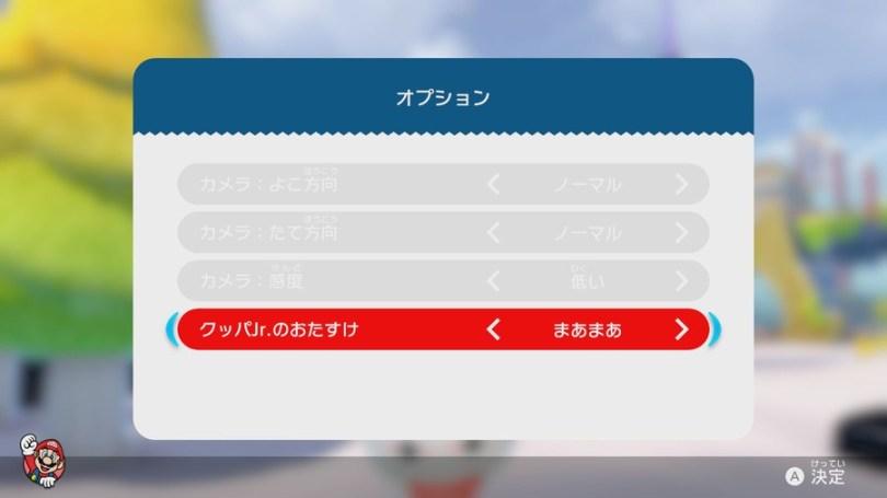 Bowser's Fury game menu