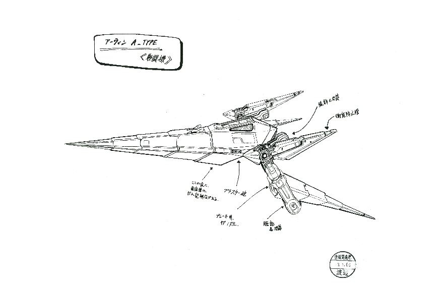 Star Fox 2's Digital Manual Has Been Uploaded by Nintendo